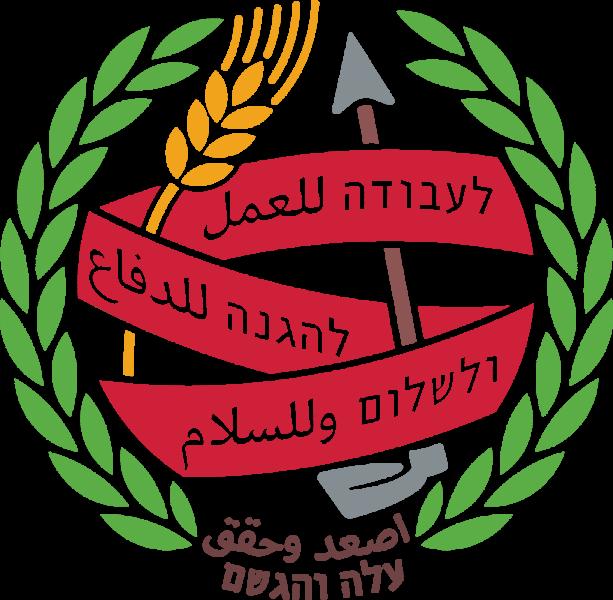 לוגו הנוער העובד והלומד